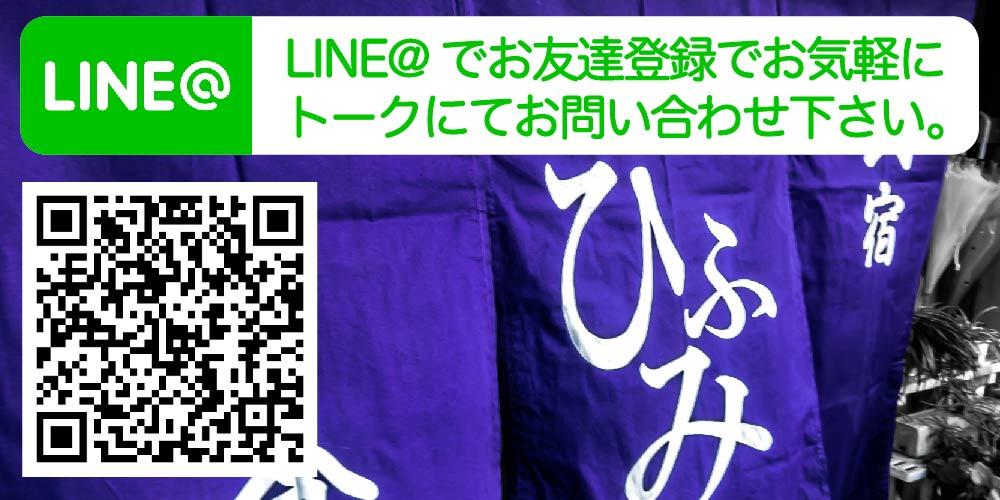ひふみ公式LINE@