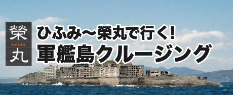 榮丸軍艦島クルージング
